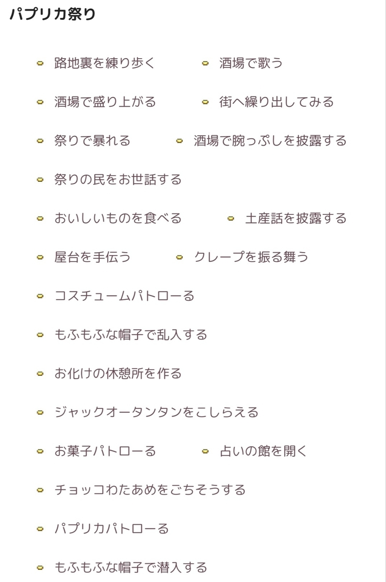 f:id:yururi-so2:20191016204948j:plain