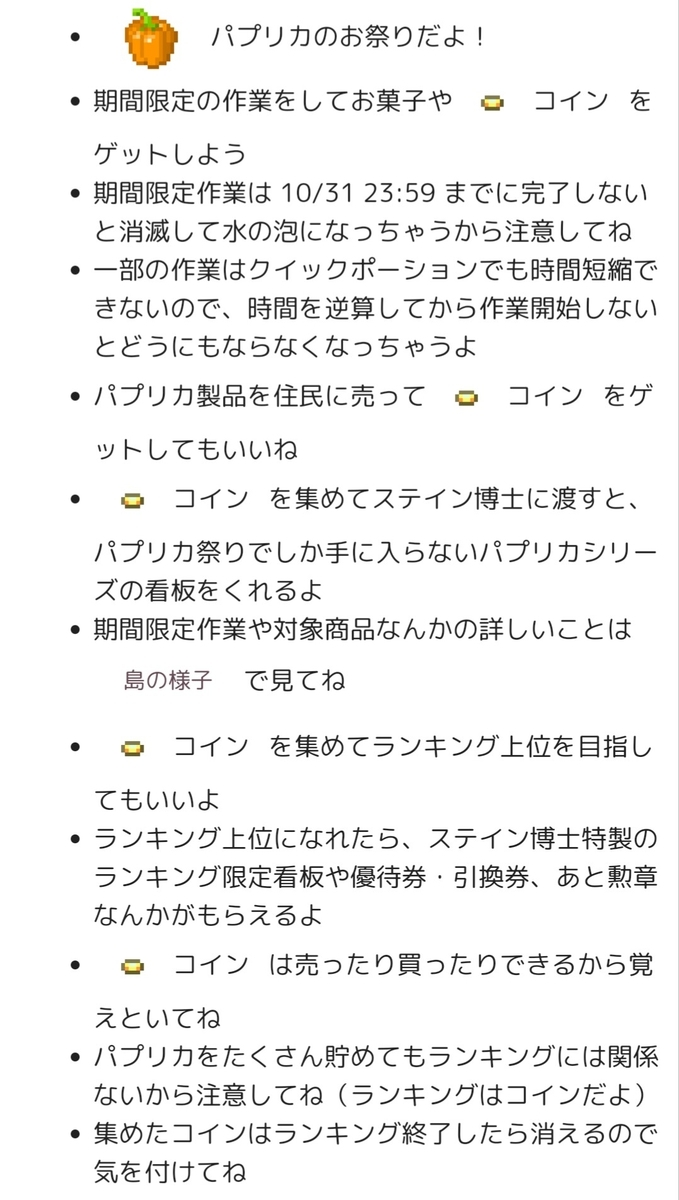 f:id:yururi-so2:20191017090946j:plain