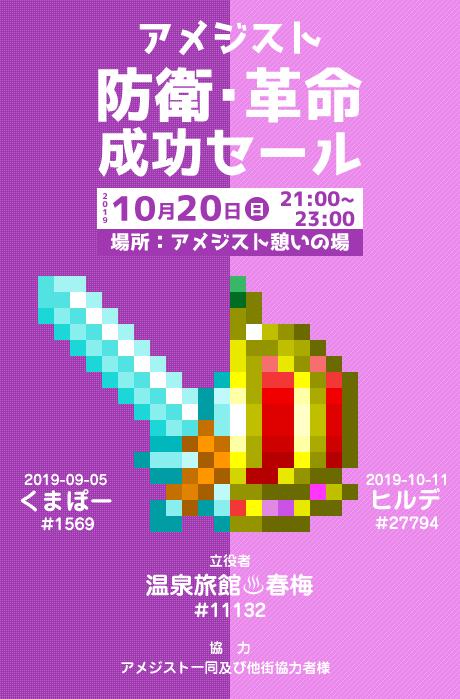 f:id:yururi-so2:20191020005126j:plain