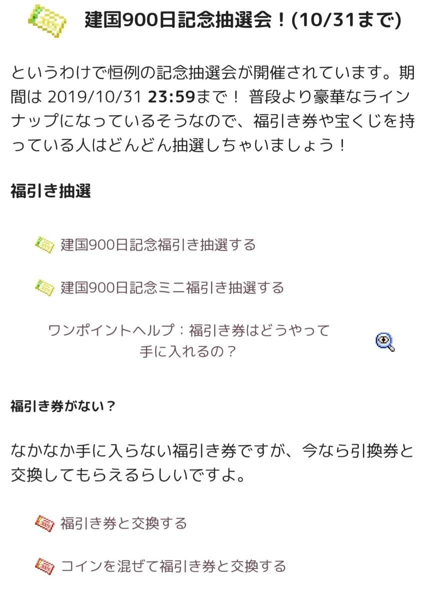 f:id:yururi-so2:20191024005326j:plain
