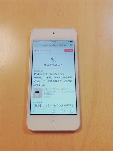 f:id:yururimaaruku:20160401214644j:image