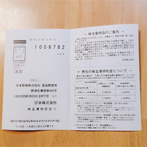 f:id:yururimaaruku:20160430232656j:image