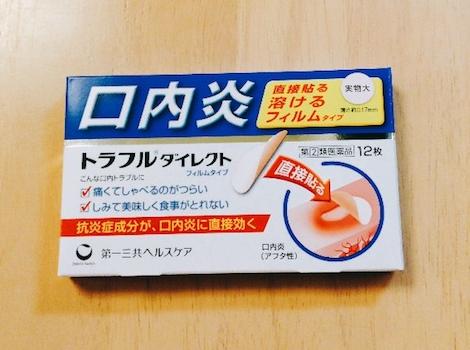 口内炎の貼るお薬トラフルダイレクト