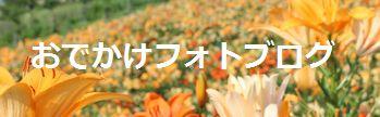 お出かけフォトブログ