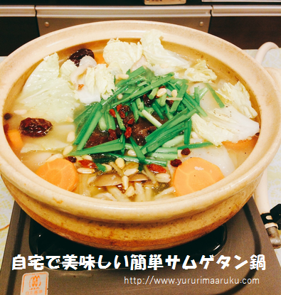 自宅簡単簡単おいしいサムゲタン鍋