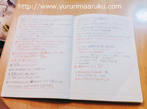 f:id:yururimaaruku:20161008112402p:plain