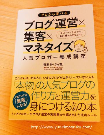 f:id:yururimaaruku:20161026000829p:plain