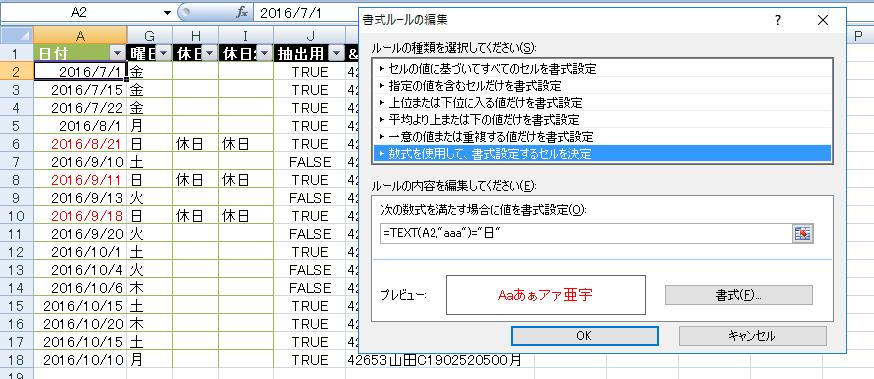 f:id:yururimaaruku:20161104233620p:plain