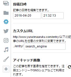 f:id:yururimaaruku:20161112233454p:plain