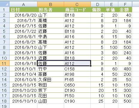 f:id:yururimaaruku:20161203232923p:plain