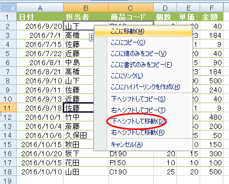f:id:yururimaaruku:20161204001450p:plain