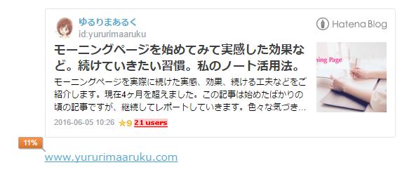 f:id:yururimaaruku:20161230104018p:plain