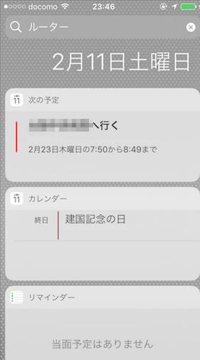 f:id:yururimaaruku:20170211235321p:plain