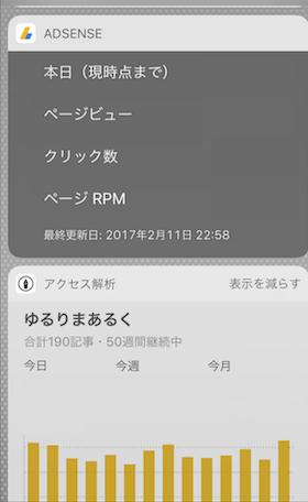 f:id:yururimaaruku:20170211235815p:plain