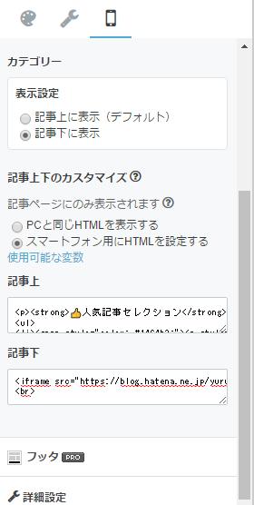 f:id:yururimaaruku:20170212112752p:plain