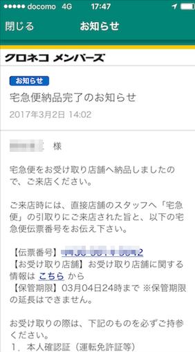 f:id:yururimaaruku:20170302202640p:plain