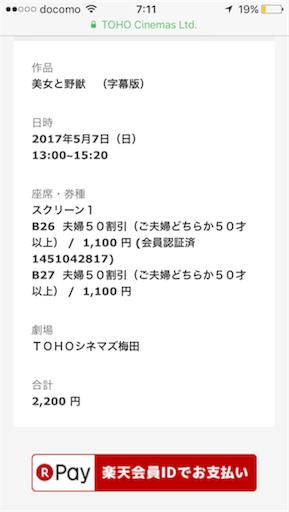 f:id:yururimaaruku:20170507071301p:image