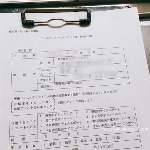 f:id:yururimaaruku:20170512055926p:plain
