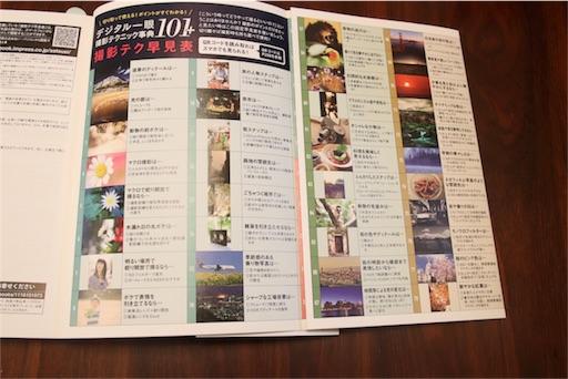 f:id:yururimaaruku:20170616050841j:image