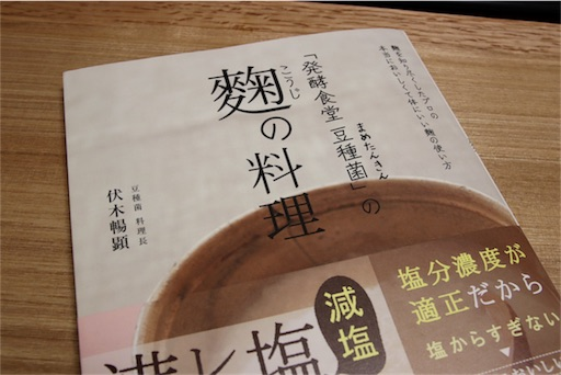 f:id:yururimaaruku:20170629072433j:image
