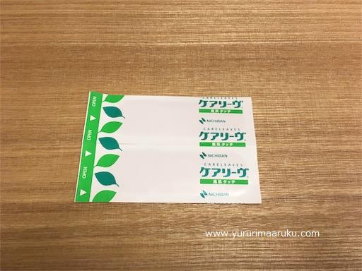 f:id:yururimaaruku:20170711054546p:plain