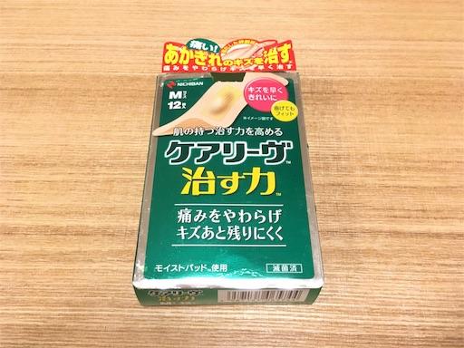 f:id:yururimaaruku:20170725073615j:image