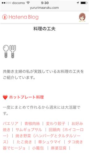 f:id:yururimaaruku:20170830093058p:image