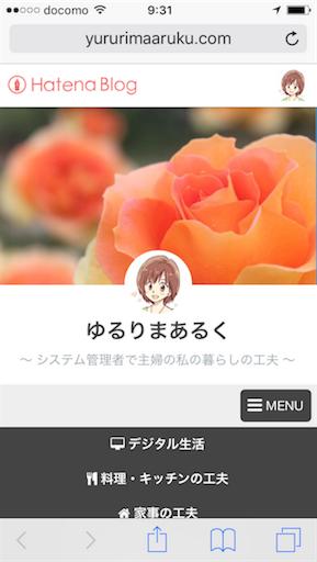 f:id:yururimaaruku:20170830093148p:image
