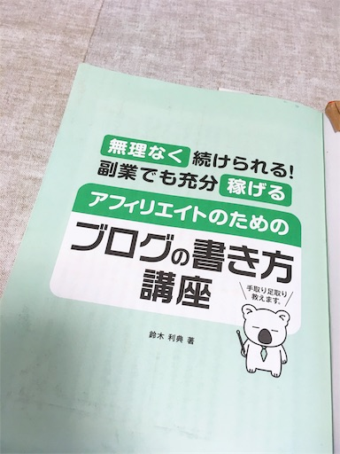 f:id:yururimaaruku:20171119080959j:plain