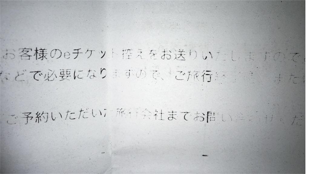 f:id:yururimiyusekai:20180126023946j:image