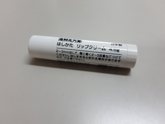 f:id:yururitanoshimou:20171117211251j:image