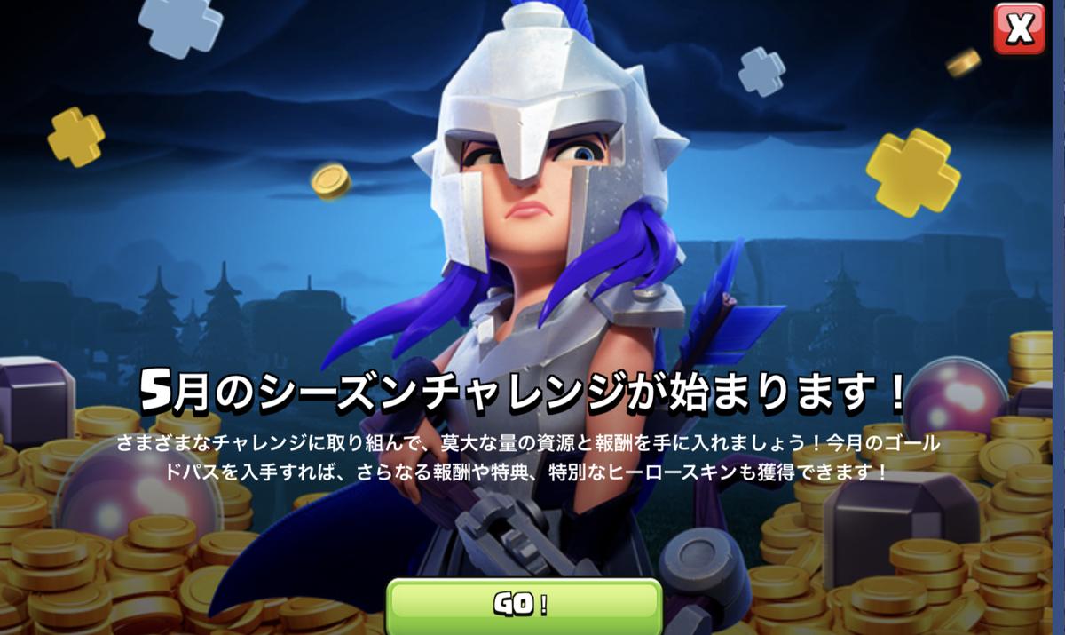 f:id:yururitococ:20190503205134j:plain