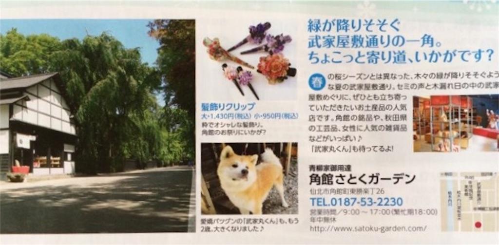 f:id:yururiururi:20160806082823j:image
