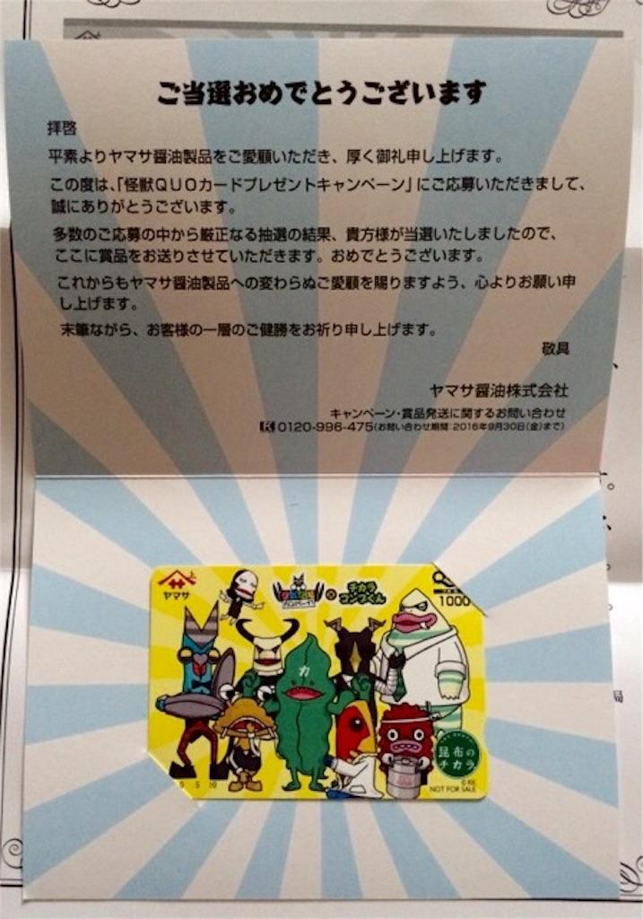 f:id:yururiururi:20160923132557j:image