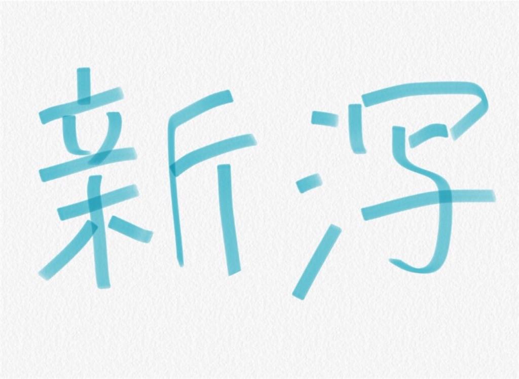 f:id:yururiururi:20160929162901j:image