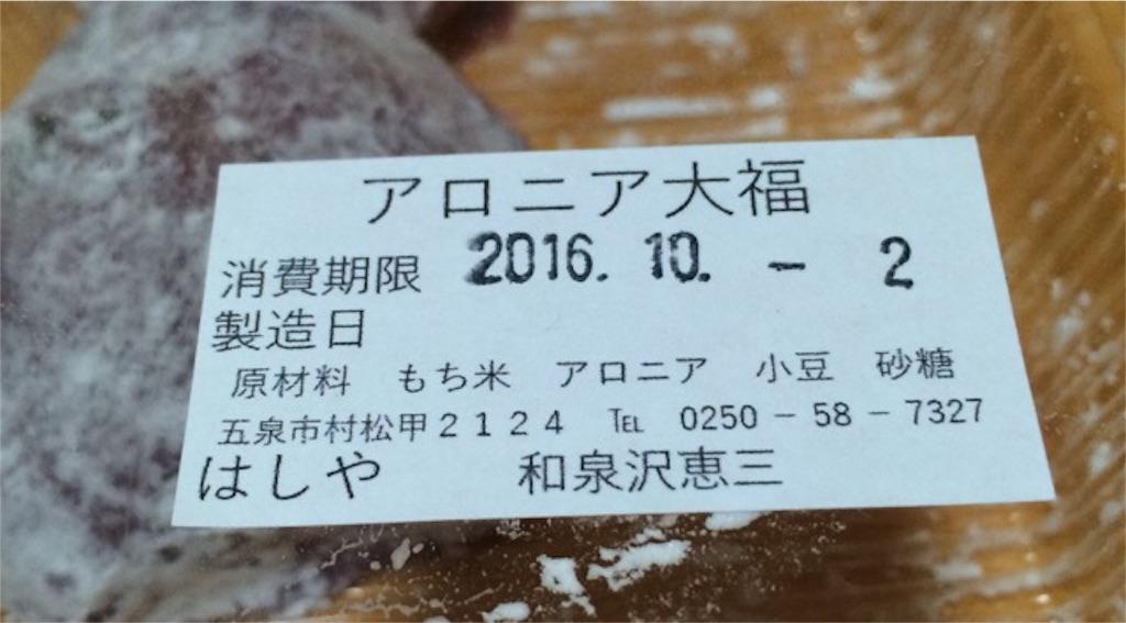 f:id:yururiururi:20161003175117j:image