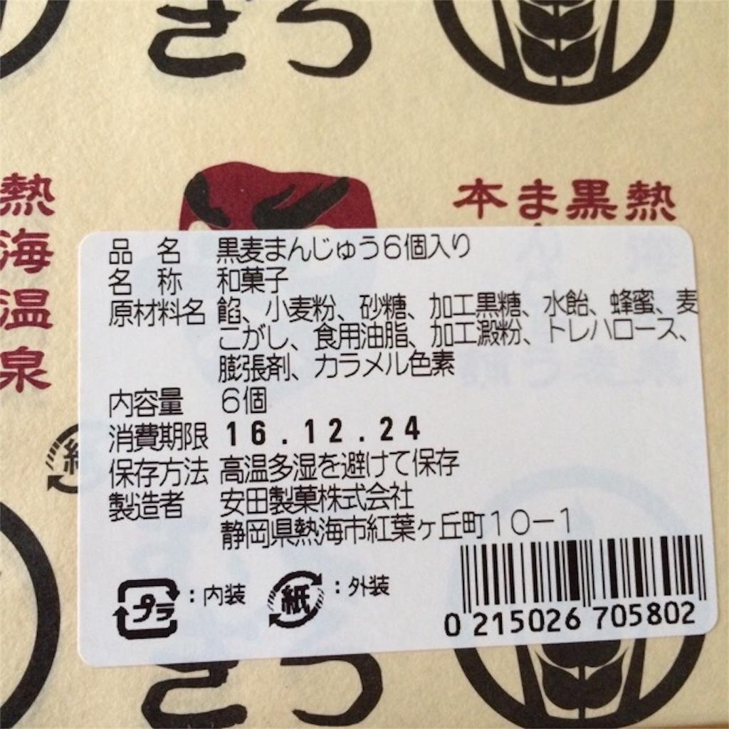 f:id:yururiururi:20161229220534j:image