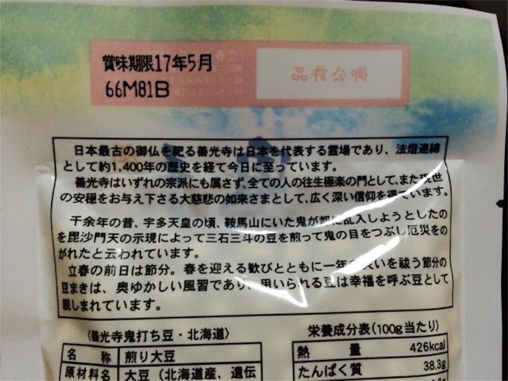 f:id:yururiururi:20170203225832j:image