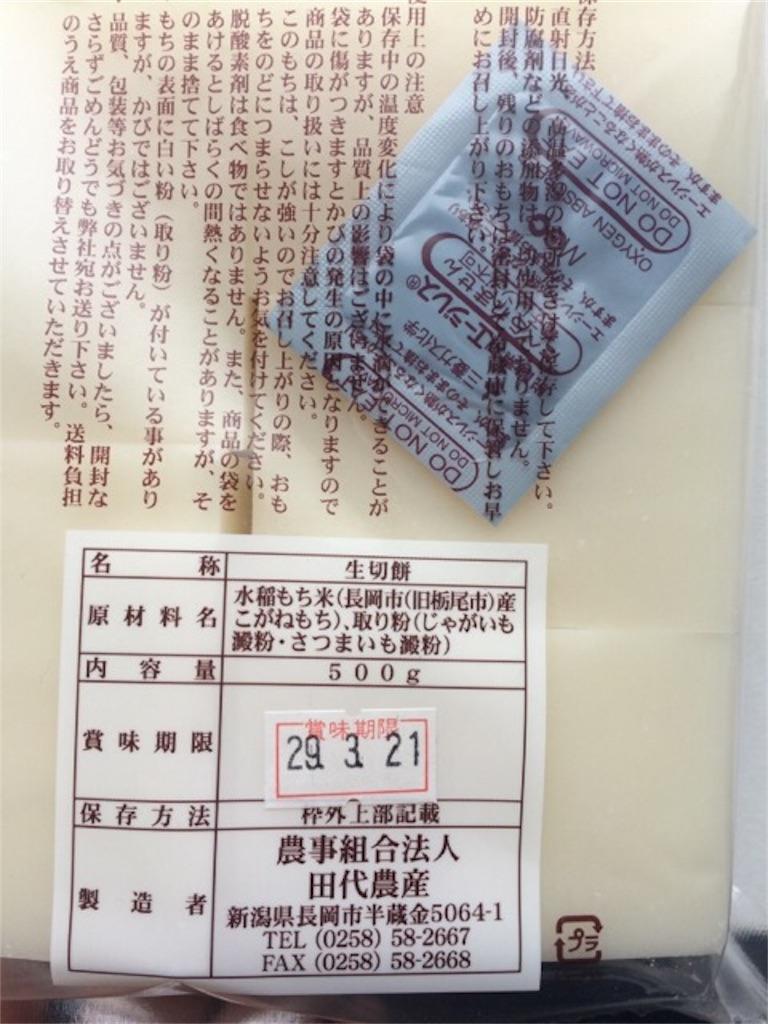 f:id:yururiururi:20170205142009j:image