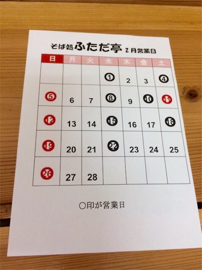 f:id:yururiururi:20170217213044j:image