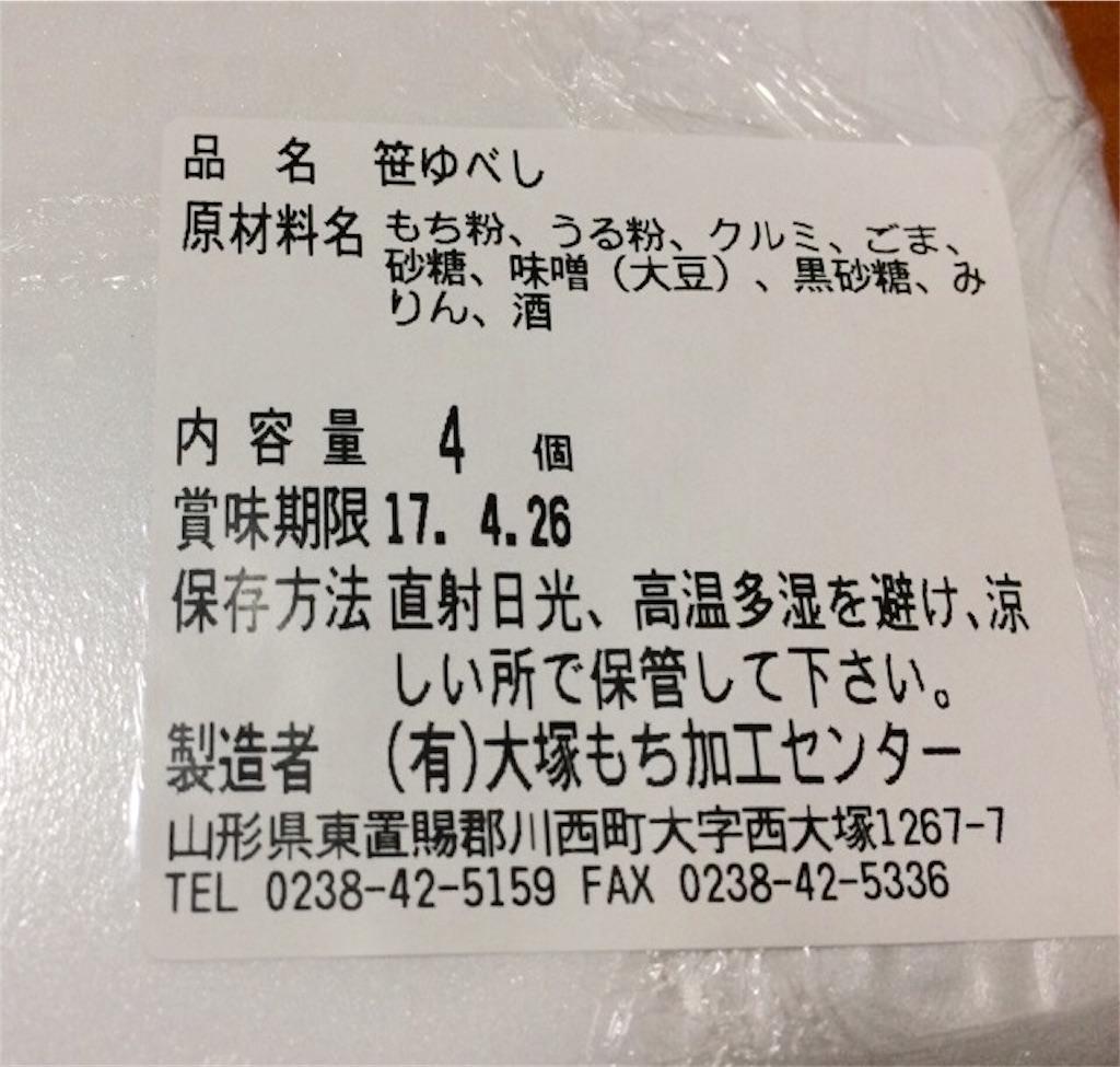 f:id:yururiururi:20170426220520j:image