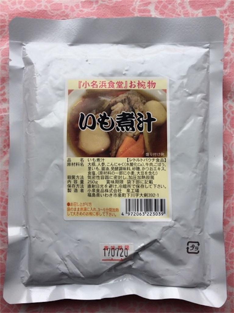 f:id:yururiururi:20170429163818j:image