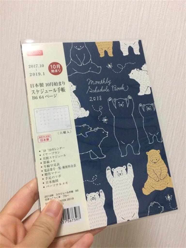 f:id:yururiururi:20170907212323j:image
