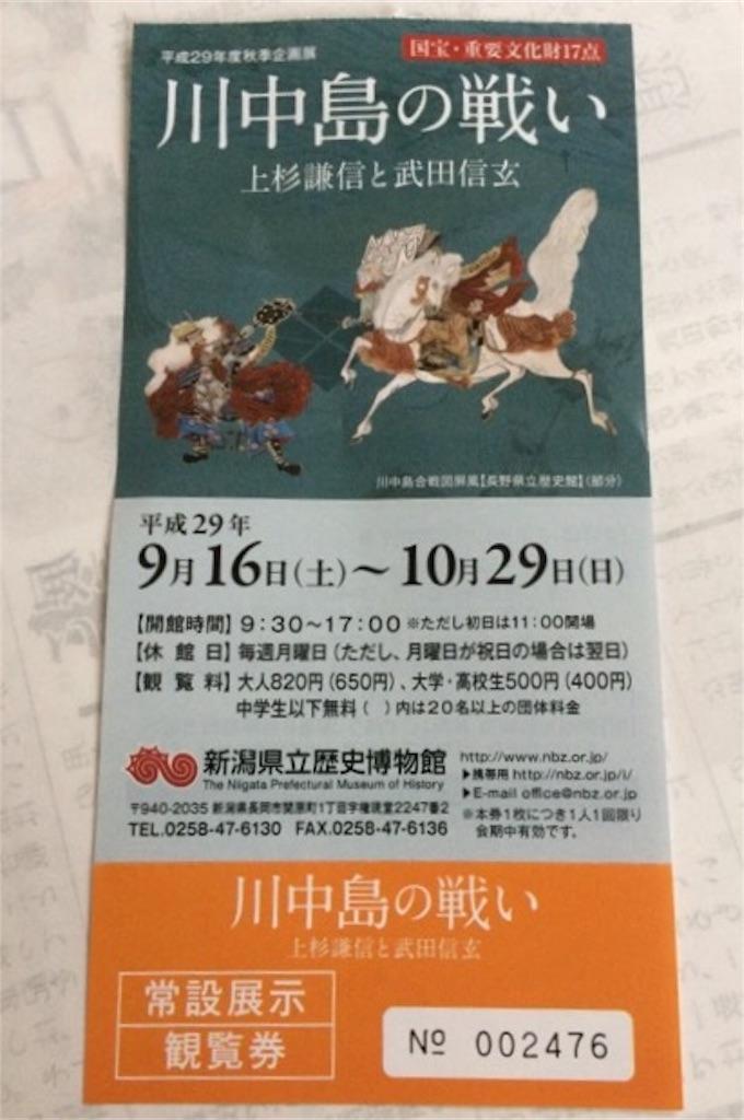 f:id:yururiururi:20171015225355j:image