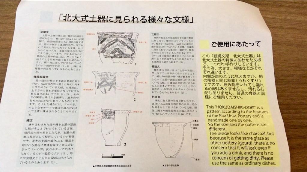 f:id:yururiururi:20190915005748j:image