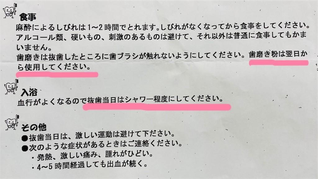 f:id:yururiururi:20210113133138j:plain