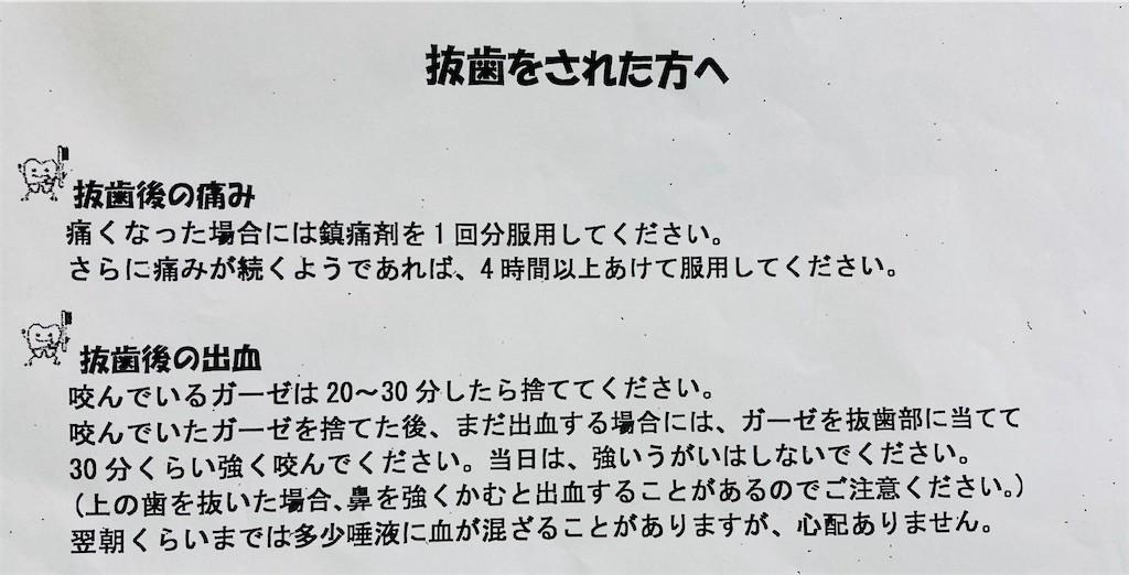 f:id:yururiururi:20210113133234j:plain