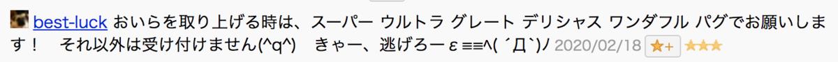 f:id:yurute:20200301011059p:plain