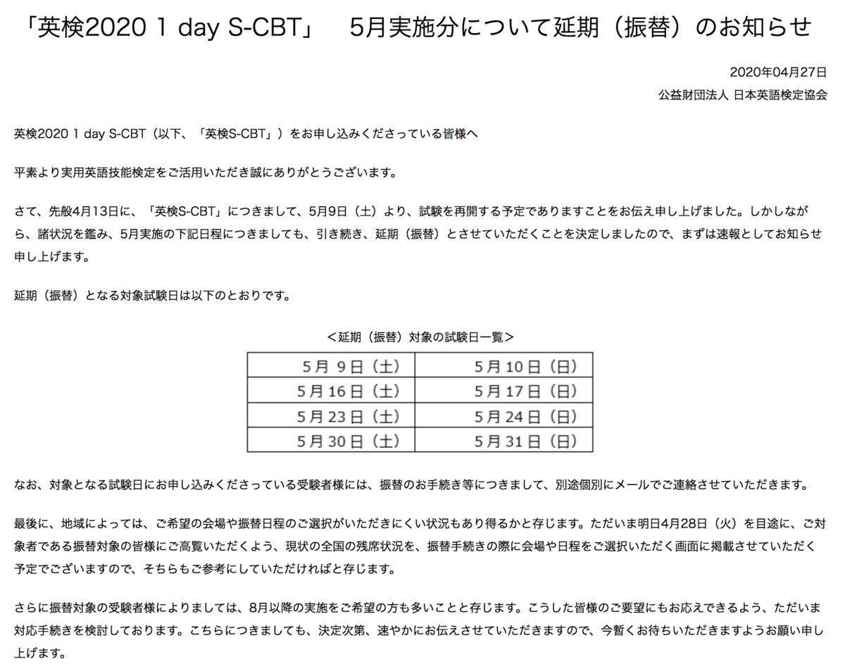 f:id:yurute:20200428155210p:plain