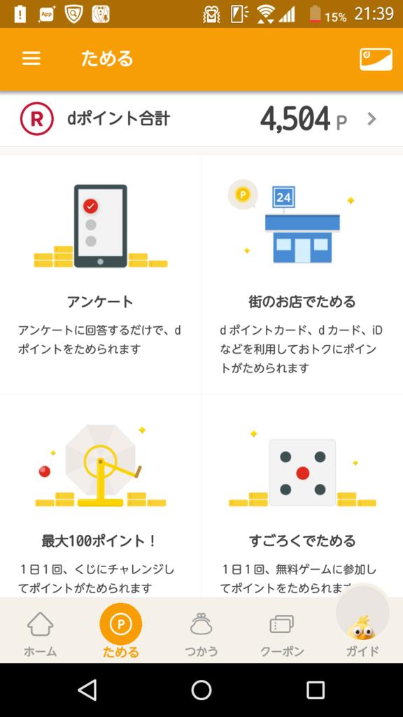 f:id:yurutto:20170324093045p:plain
